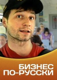 Смотреть Бизнес по-русски онлайн на Кинопод бесплатно