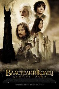 Смотреть онлайн Властелин колец: Две крепости (The Lord of the Rings: The Two Towers)