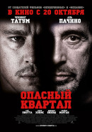 Смотреть фильм Опасный квартал онлайн на Кинопод бесплатно