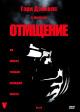 Смотреть фильм Отмщение онлайн на Кинопод бесплатно