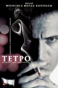 Смотреть Тетро онлайн на Кинопод бесплатно