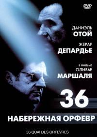Смотреть Набережная Орфевр, 36 онлайн на Кинопод бесплатно