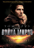 Смотреть фильм Война миров онлайн на KinoPod.ru платно