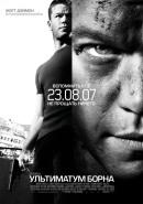 Смотреть фильм Ультиматум Борна онлайн на Кинопод бесплатно