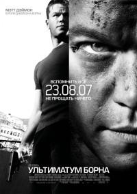 Смотреть Ультиматум Борна онлайн на Кинопод бесплатно