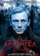 Смотреть фильм Архангел онлайн на Кинопод бесплатно