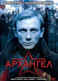 Смотреть Архангел онлайн на Кинопод бесплатно