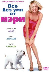 Смотреть Все без ума от Мэри онлайн на Кинопод бесплатно