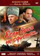 Смотреть фильм Если враг не сдается... онлайн на Кинопод бесплатно