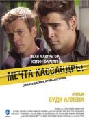 Смотреть фильм Мечта Кассандры онлайн на KinoPod.ru бесплатно