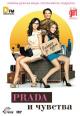 Смотреть фильм Prada и чувства онлайн на Кинопод бесплатно