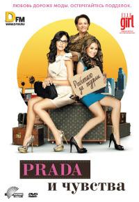 Смотреть Prada и чувства онлайн на Кинопод бесплатно