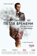 Смотреть фильм Петля времени онлайн на KinoPod.ru платно