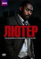 Смотреть фильм Лютер онлайн на Кинопод бесплатно
