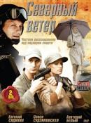 Смотреть фильм Северный ветер онлайн на KinoPod.ru бесплатно