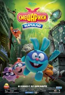 Смотреть фильм Смешарики. Начало онлайн на KinoPod.ru бесплатно