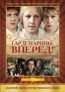 Смотреть фильм Гардемарины, вперед! онлайн на KinoPod.ru бесплатно