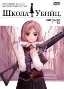 Смотреть фильм Школа убийц онлайн на KinoPod.ru бесплатно