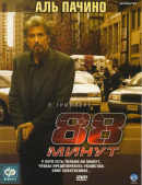 Смотреть фильм 88 минут онлайн на KinoPod.ru платно