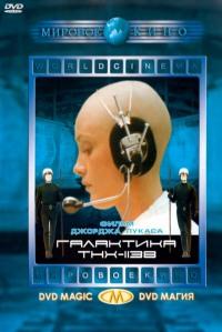 Смотреть Галактика ТНХ-1138 онлайн на Кинопод бесплатно