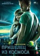 Смотреть фильм Пришелец из космоса онлайн на KinoPod.ru платно