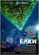 Смотреть фильм Ёлки онлайн на KinoPod.ru бесплатно