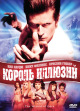 Смотреть фильм Король иллюзий онлайн на Кинопод бесплатно