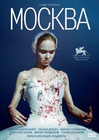 Смотреть Москва онлайн на Кинопод бесплатно