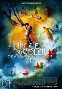 Смотреть Cirque du Soleil: Сказочный мир в 3D онлайн на Кинопод бесплатно