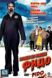 Смотреть Зомби по имени Фидо онлайн на Кинопод бесплатно