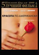 Смотреть фильм Красота по-американски онлайн на KinoPod.ru платно