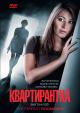 Смотреть фильм Квартирантка онлайн на Кинопод бесплатно