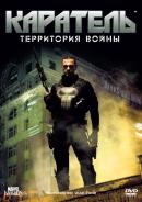 Смотреть фильм Каратель: Территория войны онлайн на KinoPod.ru платно