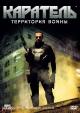 Смотреть фильм Каратель: Территория войны онлайн на Кинопод бесплатно