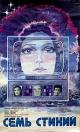 Смотреть фильм Семь стихий онлайн на Кинопод бесплатно
