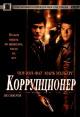 Смотреть фильм Коррупционер онлайн на Кинопод бесплатно