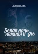 Смотреть фильм Белая ночь, нежная ночь онлайн на KinoPod.ru бесплатно