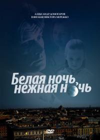 Смотреть Белая ночь, нежная ночь онлайн на Кинопод бесплатно