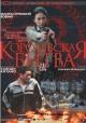 Смотреть фильм Королевская битва онлайн на Кинопод бесплатно