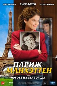 Смотреть Париж-Манхэттен онлайн на Кинопод бесплатно