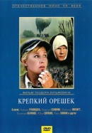 Смотреть фильм Крепкий орешек онлайн на KinoPod.ru бесплатно