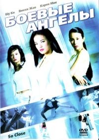 Смотреть Боевые ангелы онлайн на Кинопод бесплатно