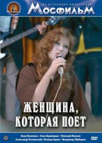 Смотреть Женщина, которая поет онлайн на KinoPod.ru бесплатно