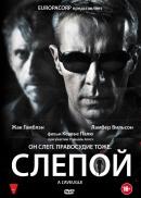 Смотреть фильм Слепой онлайн на KinoPod.ru бесплатно
