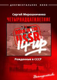 Смотреть Рождённые в СССР. Четырнадцатилетние онлайн на Кинопод бесплатно