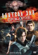 Смотреть фильм Обитель зла: Проклятие онлайн на KinoPod.ru платно
