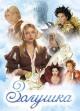 Смотреть фильм Золушка онлайн на Кинопод бесплатно