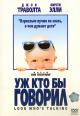 Смотреть фильм Уж кто бы говорил онлайн на KinoPod.ru платно