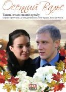 Смотреть фильм Осенний вальс онлайн на Кинопод бесплатно