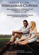 Смотреть фильм Невидимая сторона онлайн на Кинопод платно